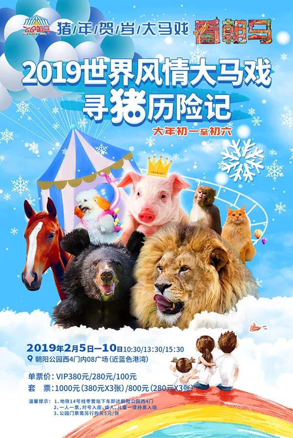2019北京世界风情大马戏时间 地点 门票 交通