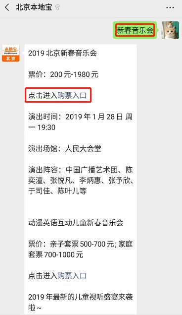 2019北京新春音乐会(时间 地点 阵容 门票)