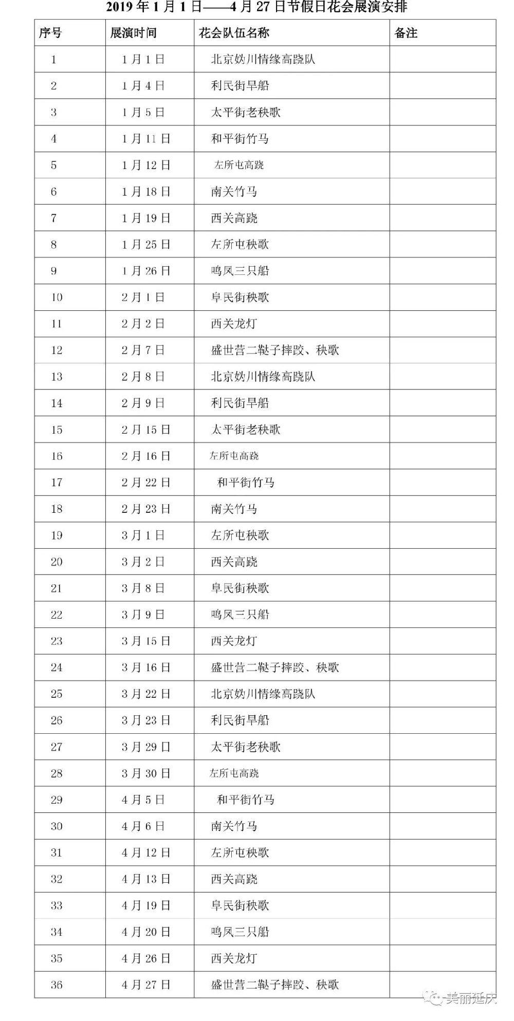 2019北京永宁古镇春节活动一览(庙会 花灯会 冰雪节)