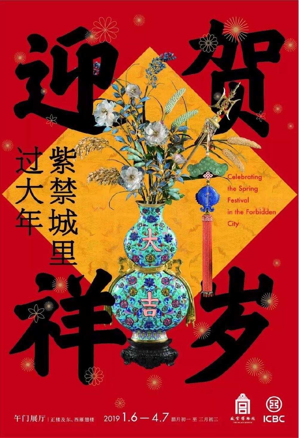 2019北京寒假期间各大博物馆活动安排一览