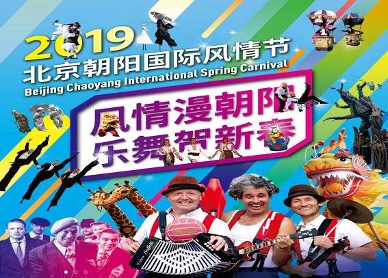 2019北京朝阳国际风情节时间地点票价及精彩活动内容一览