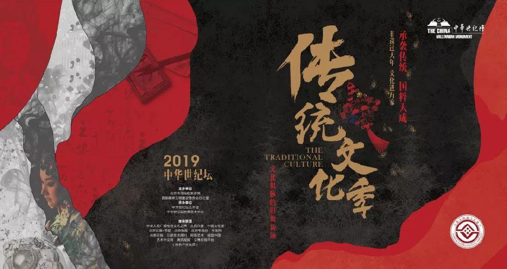 2019中华世纪坛传统文化季时间、地点及活动门票