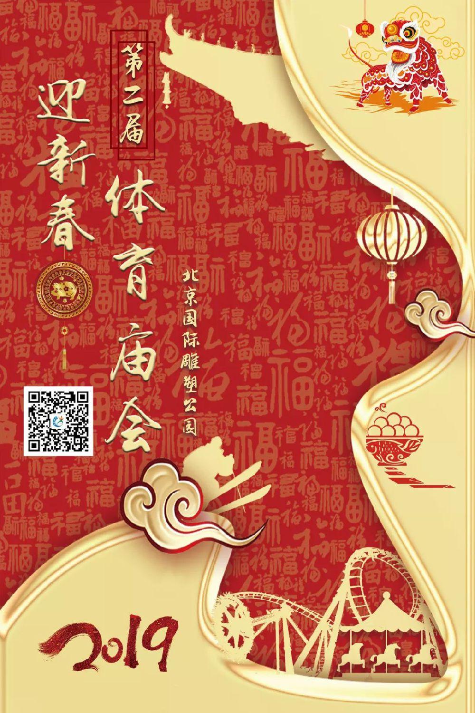 2019北京雕塑公园新春体育庙会活动时间、地址、门票及活动看点
