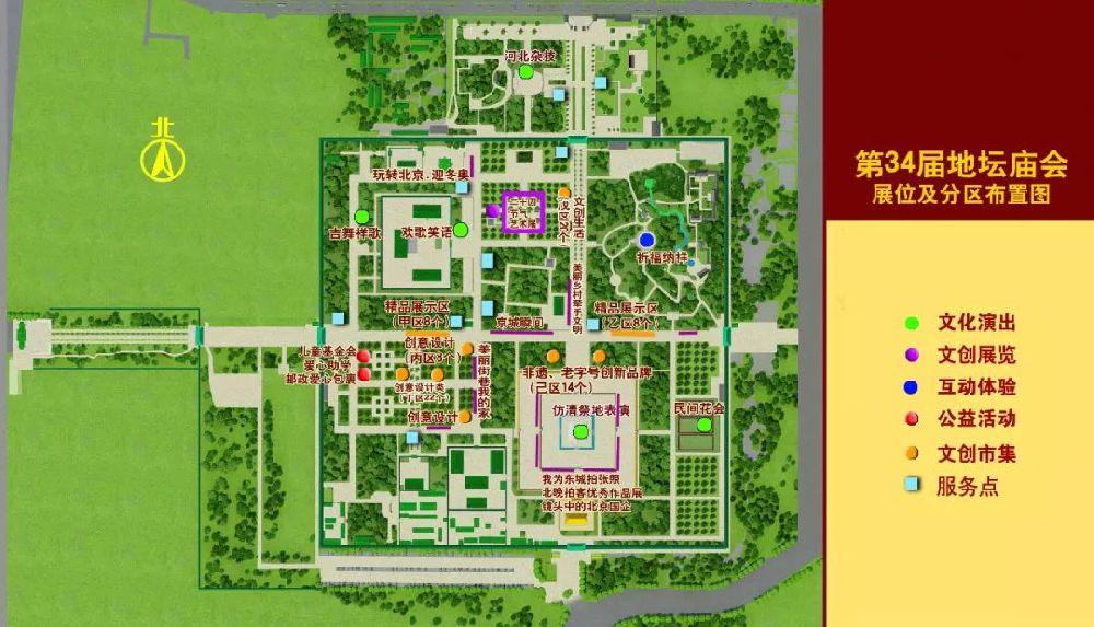 2019北京地坛庙会活动时间、地点及票价