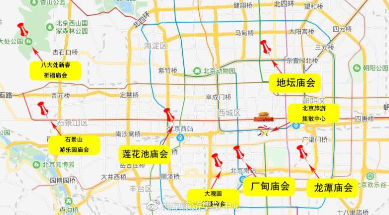 2019北京市区各大庙会时间及地点分布一览