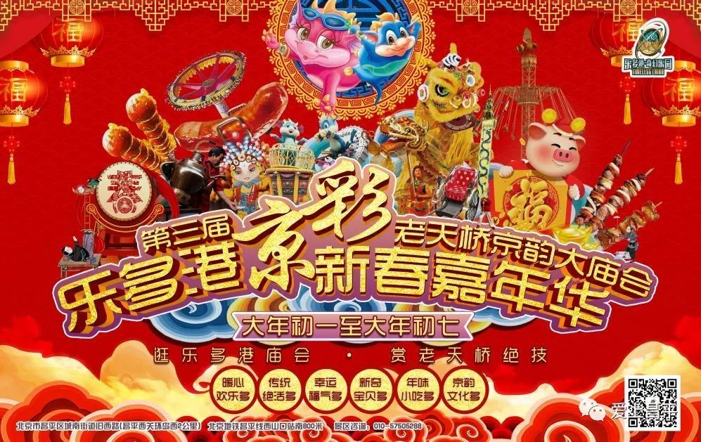 2019北京乐多港老天桥京韵大庙会(时间 地点 活动 门票)