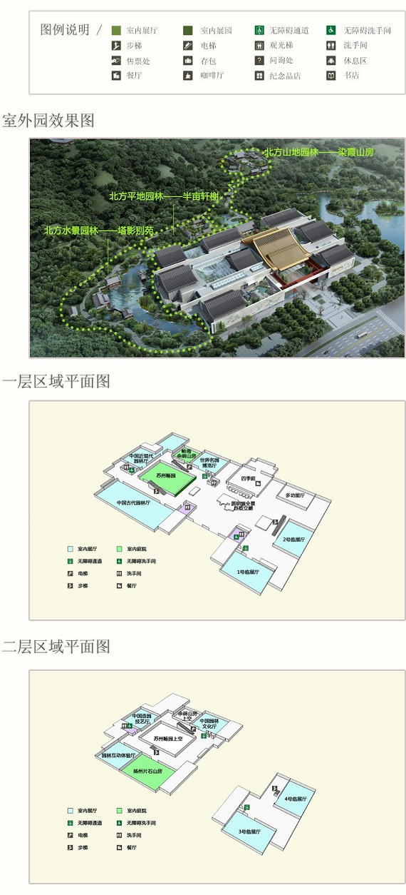 2019年中国园林博物馆春节元宵节文化活动时间+门票+交通