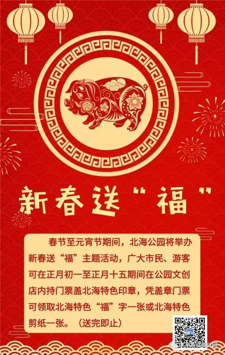 2019北京北海公园元宵节猜灯谜活动(时间 亮点 门票)
