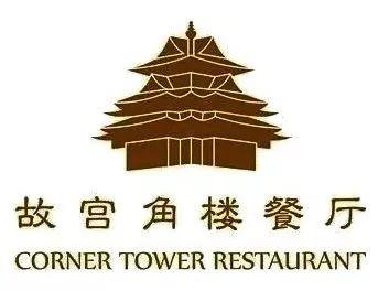 故宫角楼餐厅怎么预约 预约方式一览