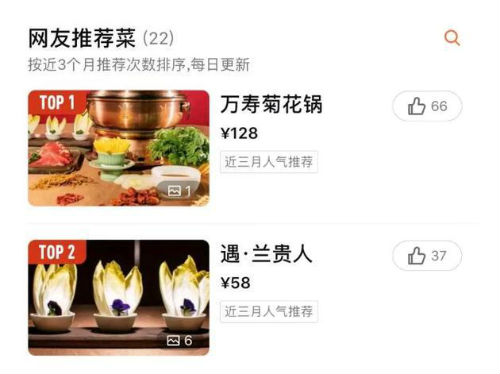 故宫火锅店圣旨菜单走红 人均消费180元