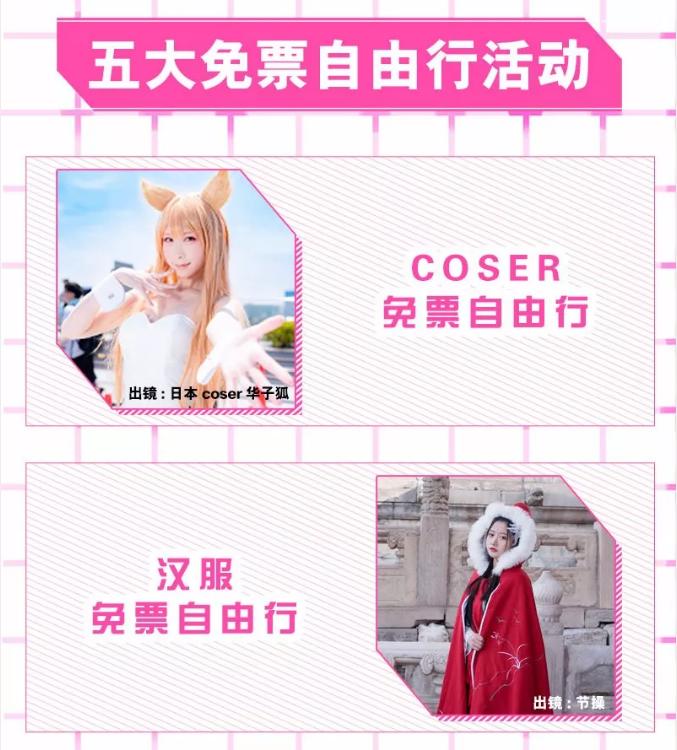 2019北京ido漫展大型庆典狂欢节顶级出席嘉宾(IDO30)