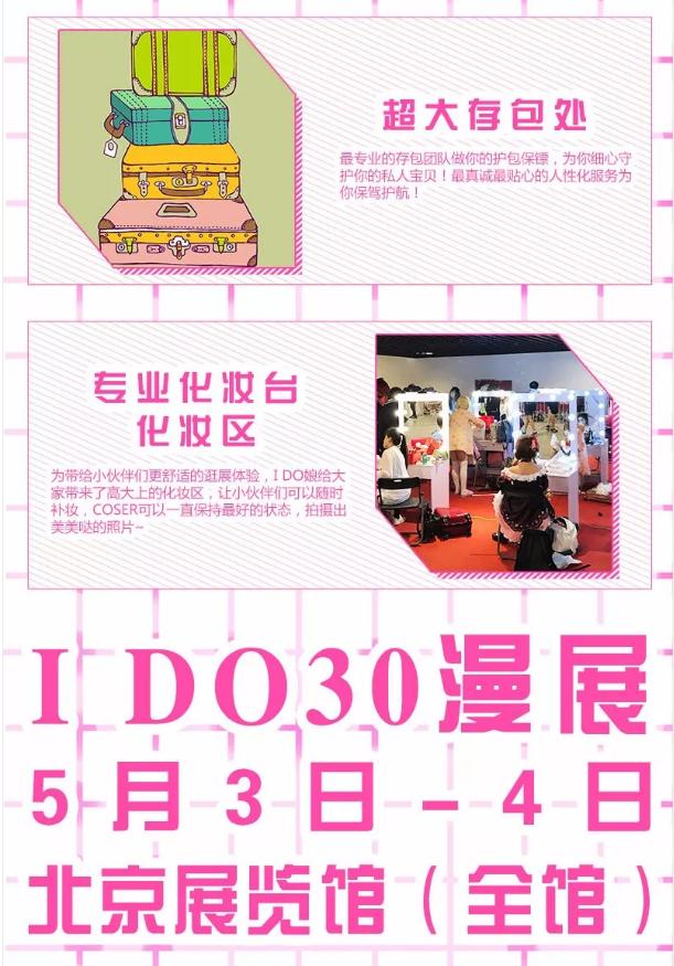 2019北京ido30漫展现场福利介绍