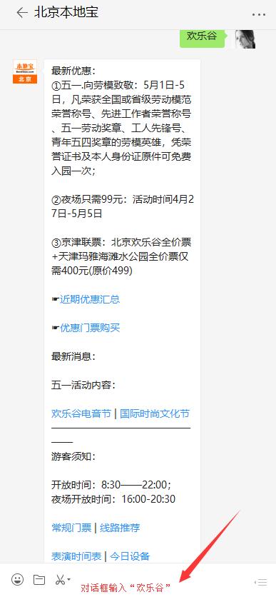 2019欢乐谷京津双园儿童联票时间票价及购买入口