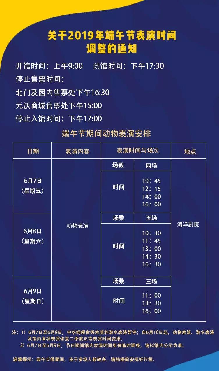 2019端午节北京海洋馆开闭馆时间及动物表演场次调整