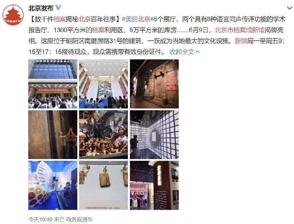 北京市档案馆新馆开放时间地址及参观时间