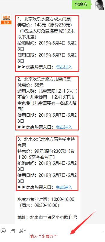 2019北京水魔方高考学生特惠票(附购票入口)