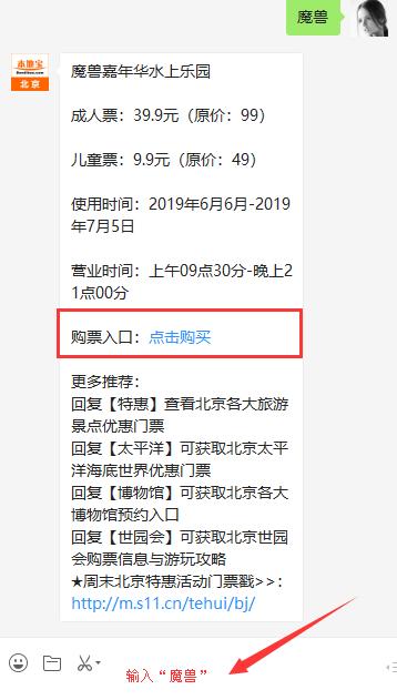 2019北京魔兽嘉年华水上乐园门票(附购票入口)