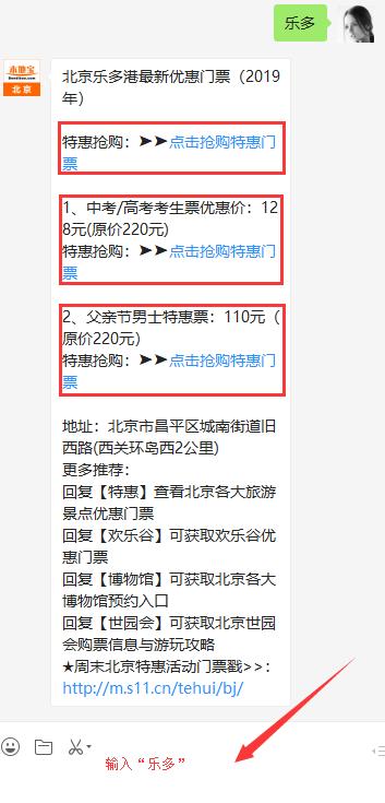 2019乐多港奇幻乐园中高考生优惠门票(附购买入口)