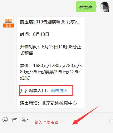 2019费玉清告别演唱会北京站预售开启(购票方式 交通指南)