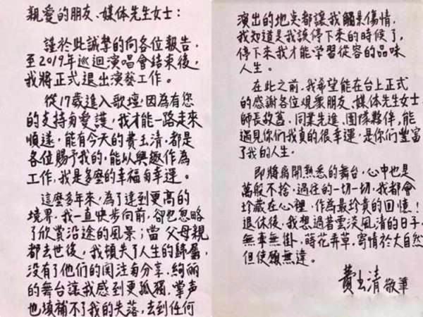 2019费玉清告别演唱会北京站预售开启(购票方式+交通指南)