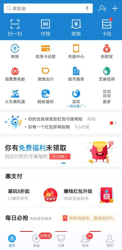 支付宝怎么查北京公积金账号和缴费基数?