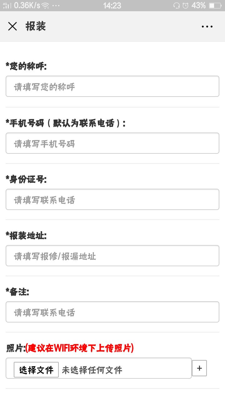 阶梯水价_北京水费阶梯价格表- 本地宝