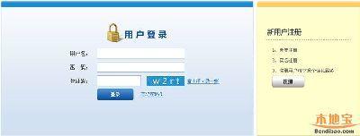 12306火车票网上订票流程- 青岛本地宝
