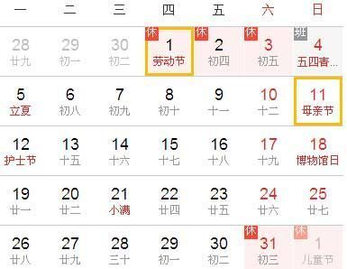 2014年6月端午节放假安排日历