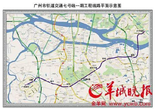 广州地铁7号线一期线路图-广州地铁7号线信息汇总图片