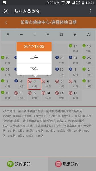 2017长春健康证最新办理指南