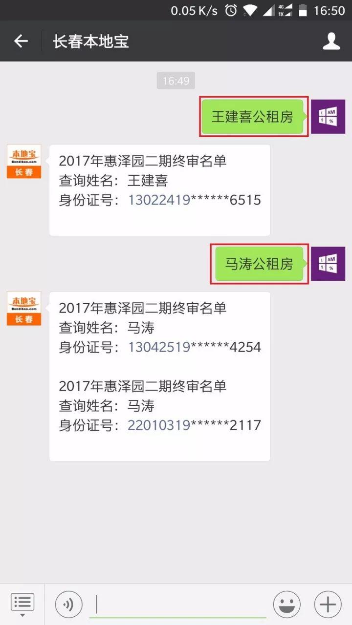 2017长春惠泽园二期终审名单公示(双阳区)