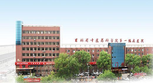 2018元旦期间吉林省中医药科学院第一临床医院专家出诊信息