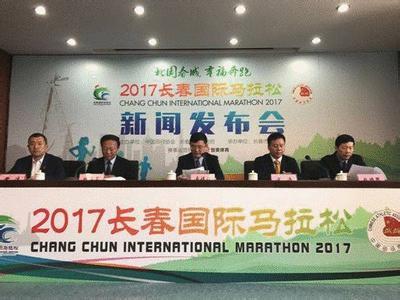 2017长春国际马拉松比赛时间