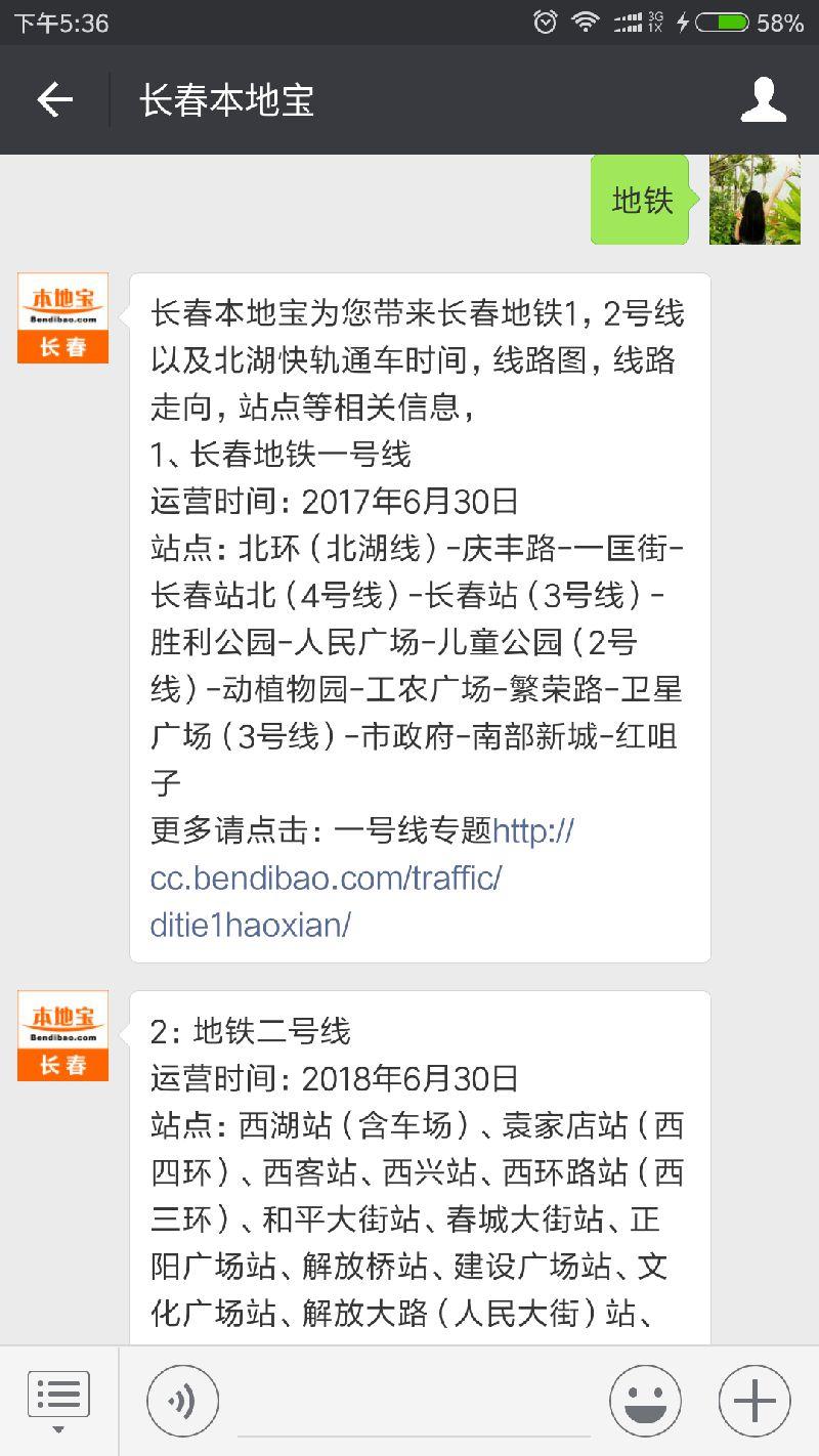吉林省发布长春地铁1、2号线通车时间表(图)