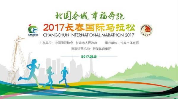 2017长春国际马拉松物品领取时间和地点