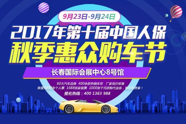 第十届中国人保长春秋季惠众购车节