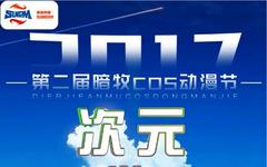 长春第二届暗牧cos动漫节次元奖长春分赛区