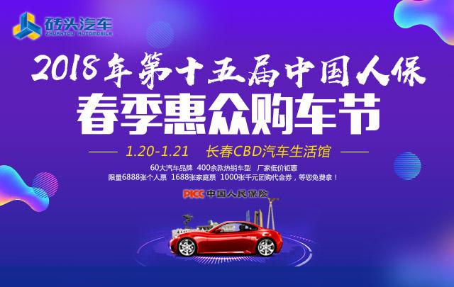 2018长春第十五届中国人保春季惠众购车节