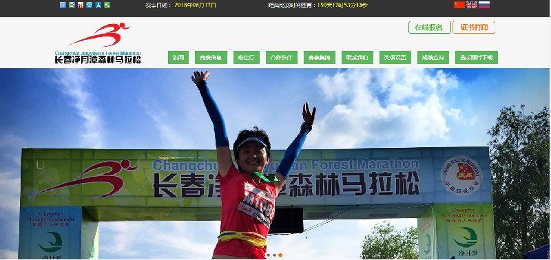 2018长春净月潭森林越野马拉松官方网址