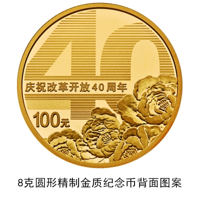 中国人民银行改革开放40周年纪念币发行公告