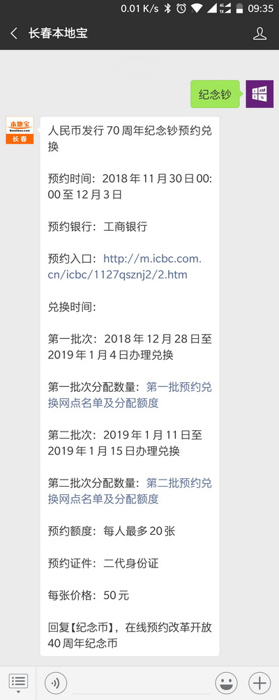 长春人民币发行70周年纪念钞预约时间