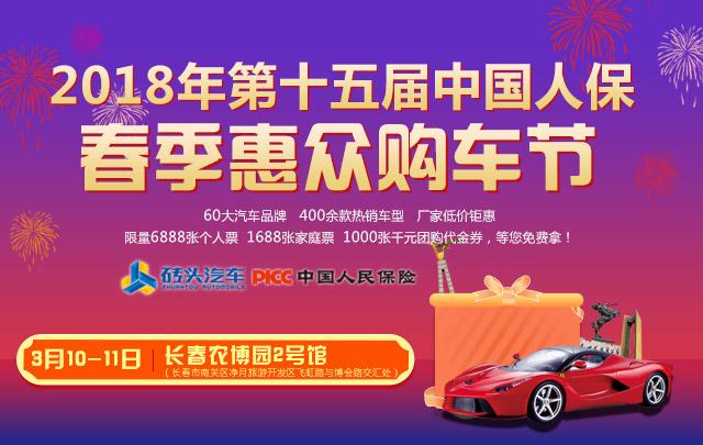 2018长春春季惠众购车节