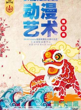 长春第十四届中国国际动漫艺术博览会