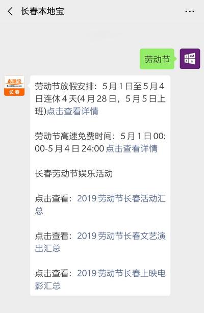 2019五一劳动节长春交警发布避堵出行攻略