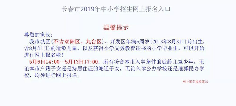 2019长春中小学入学网上报名指南