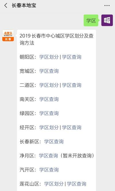 2019长春莲花山区学区划分方案出炉