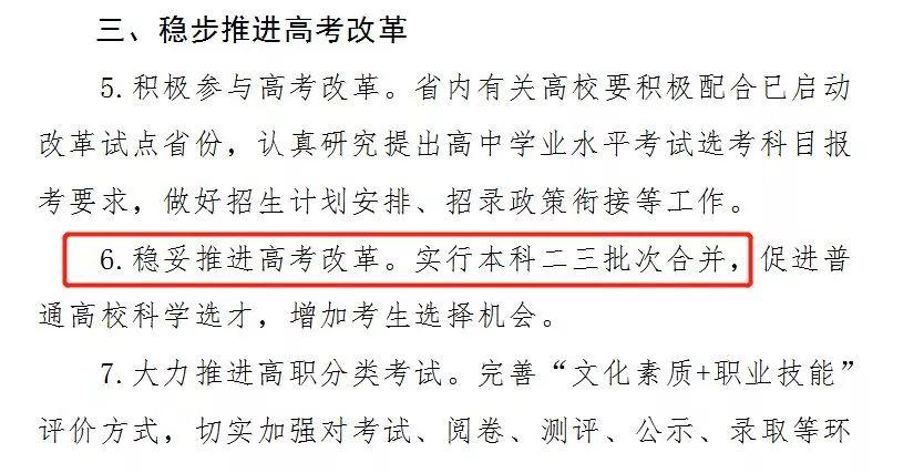 吉林省今年普通高考录取二、三本合并了