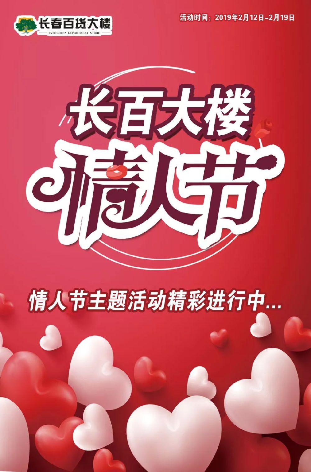 2019长春情人节长春百货大楼打折优惠活动