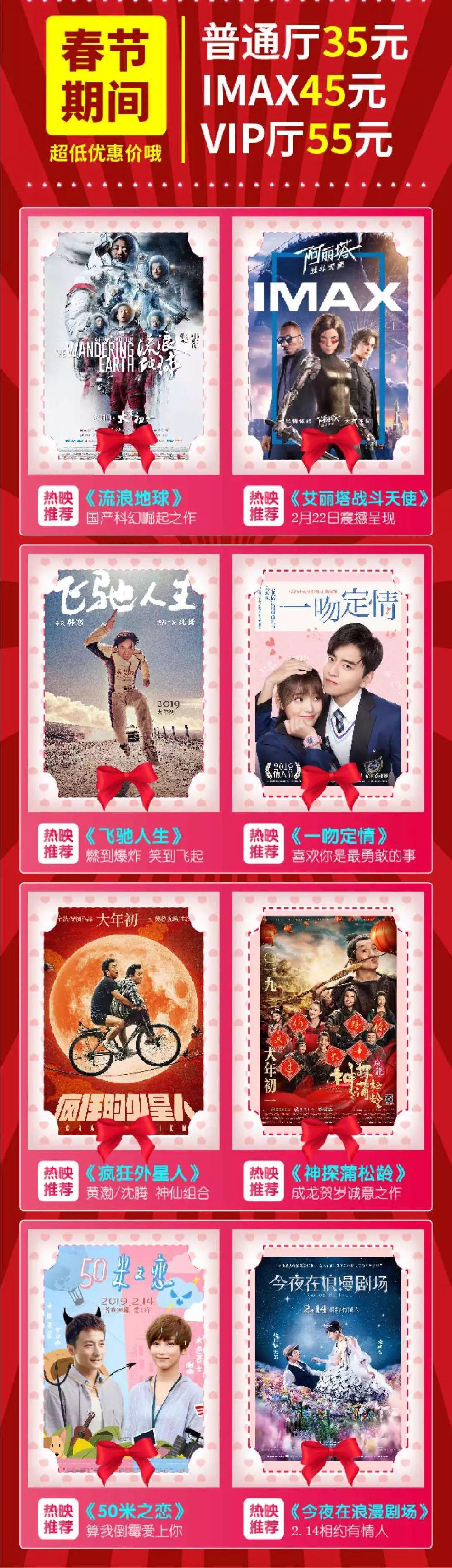 2019长春绿园吾悦广场元宵节打折优惠活动