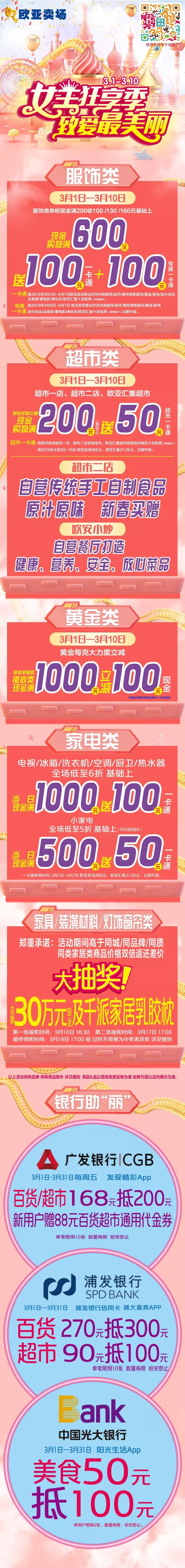 2019长春妇女节欧亚卖场打折优惠活动